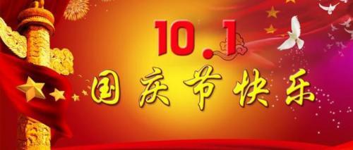 正祥禽业公司预祝大家国庆节快乐